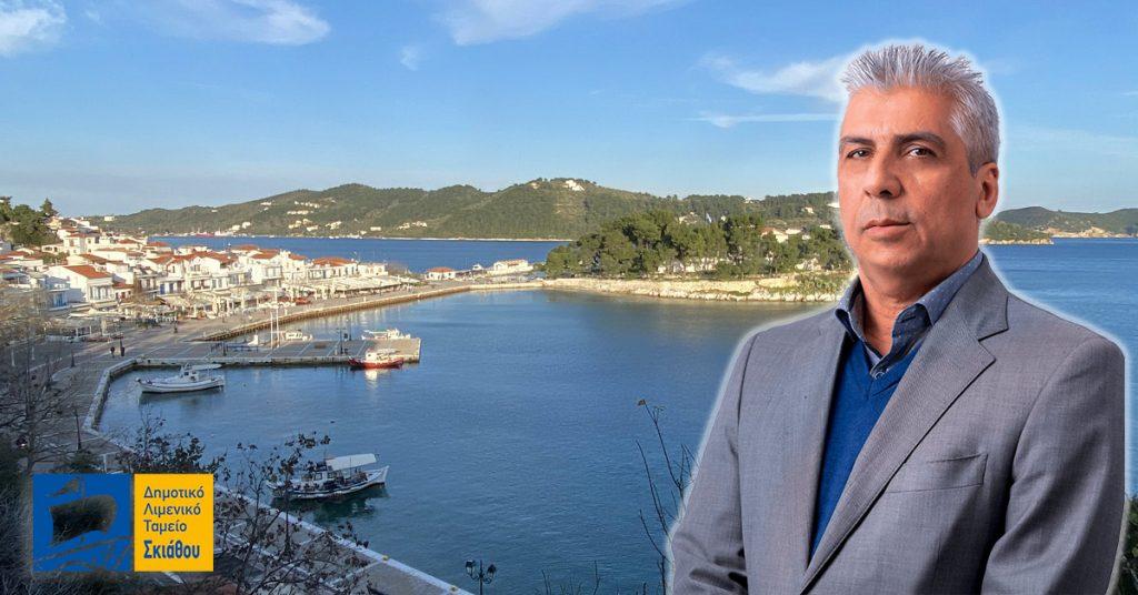Γιώργος Αντωνίτσας, Πρόεδρος Λιμενικού Ταμείου Σκιάθου